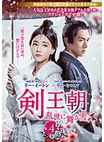 剣王朝~乱世に舞う雪~ 第4巻