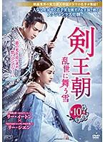 剣王朝~乱世に舞う雪~ 第10巻