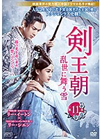 剣王朝~乱世に舞う雪~ 第11巻