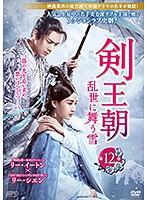 剣王朝~乱世に舞う雪~ 第12巻