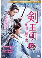 剣王朝~乱世に舞う雪~ 第13巻