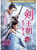 剣王朝~乱世に舞う雪~ 第16巻