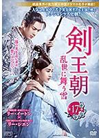 剣王朝~乱世に舞う雪~ 第17巻
