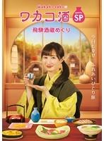ワカコ酒スペシャル 飛騨酒蔵めぐり 後編