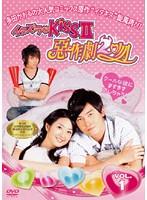 イタズラなKissII 〜惡作劇2吻〜 Vol.1