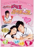 イタズラなKissII 〜惡作劇2吻〜 Vol.2