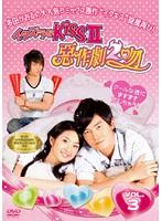 イタズラなKissII 〜惡作劇2吻〜 Vol.3
