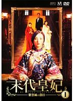 末代皇妃-紫禁城の落日- Vol.1