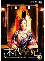 末代皇妃-紫禁城の落日- Vol.3