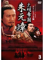 大明帝国 朱元璋 3