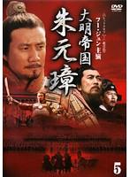大明帝国 朱元璋 5