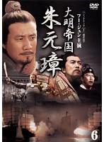 大明帝国 朱元璋 6