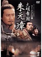 大明帝国 朱元璋 7