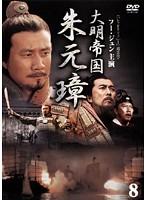 大明帝国 朱元璋 8