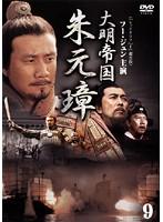 大明帝国 朱元璋 9