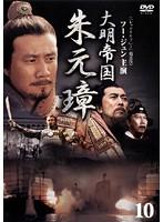 大明帝国 朱元璋 10