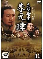 大明帝国 朱元璋 11