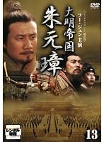 大明帝国 朱元璋 13