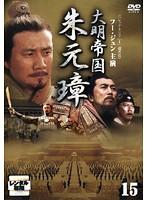 大明帝国 朱元璋 15