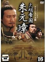 大明帝国 朱元璋 16