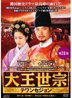 大王世宗 [テワンセジョン] Vol.31