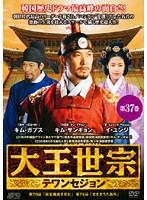大王世宗 [テワンセジョン] Vol.37