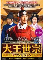 大王世宗 [テワンセジョン] Vol.40