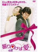 振り向けば愛 Vol.2