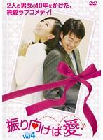 振り向けば愛 Vol.4