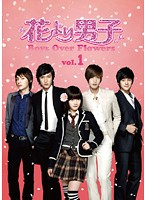 花より男子〜Boys Over Flowers Vol.4