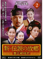 新・伝説の故郷 李王朝暗史 2