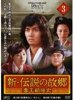 新・伝説の故郷 李王朝暗史 3