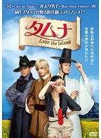タムナ〜Love the Island 完全版 Vol.4
