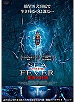 シー・フィーバー 深海の怪物