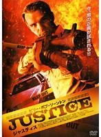 ジャスティス(2003)