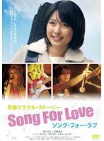 ソング・フォー・ラブ Song For Love