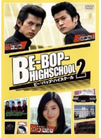 BE-BOP-HIGHSCHOOL 2