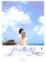 イルカ湾の恋人 第5巻