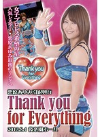 Thank you for Everything 栗原あゆみ引退興行