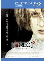 REC/レック3 ジェネシス (ブルーレイディスク)