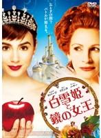 白雪姫と鏡の女王 (ブルーレイディスク)