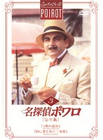 名探偵ポワロ[完全版]Vol.3