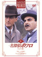 名探偵ポワロ[完全版]Vol.4