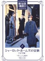 シャーロック・ホームズの冒険[完全版] Vol.1