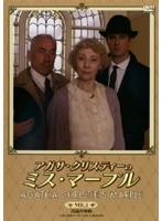 アガサ・クリスティーのミス・マープル Vol.1 書斎の死体
