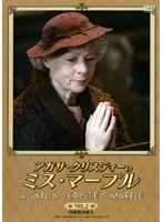 アガサ・クリスティーのミス・マープル Vol.2 牧師館の殺人