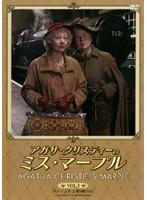 アガサ・クリスティーのミス・マープル Vol.3 パディントン発4時50分