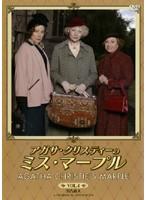 アガサ・クリスティーのミス・マープル Vol.4 予告殺人