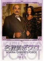 名探偵ポワロ Vol.39