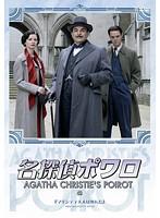 名探偵ポワロ Vol.40